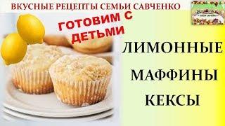 Лимонные кексы-маффины. Готовим с детьми. Маргарита-пекарь. Многодетная семья Савченко