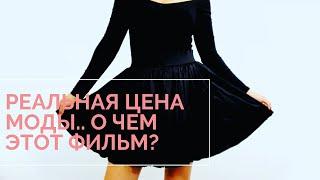 минимализм: Реальная цена моды - о чем фильм?