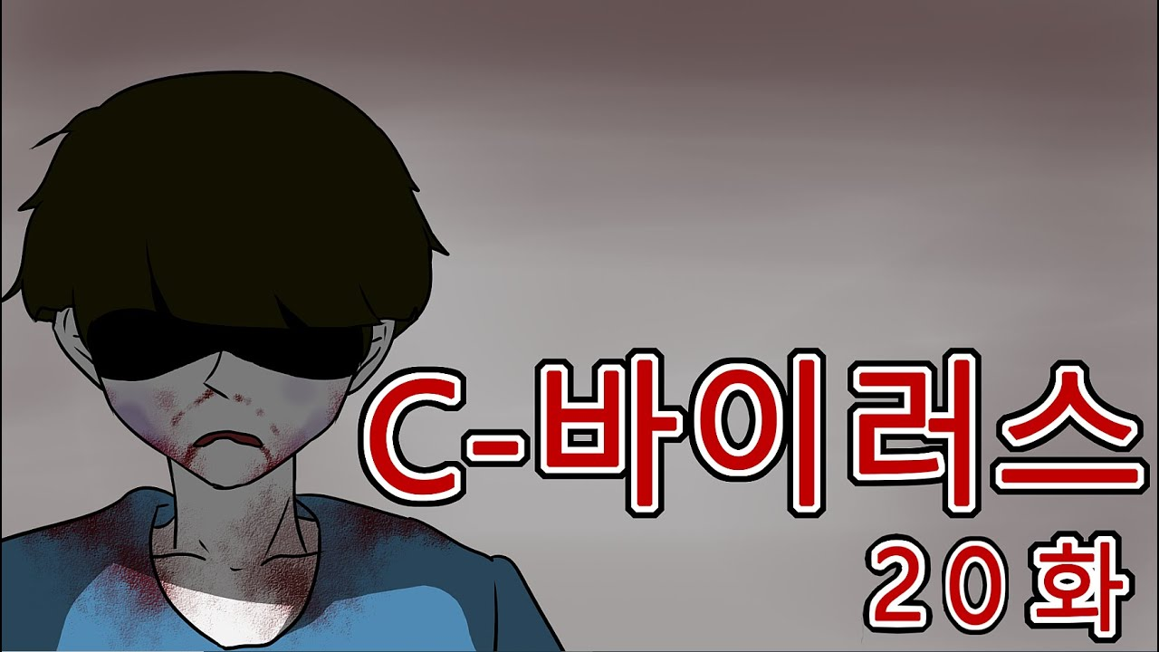C 바이러스 20화(좀비, 좀비툰, 공포툰, 공포, 호러, 무서운 이야기, 마우찌, 오싹툰)