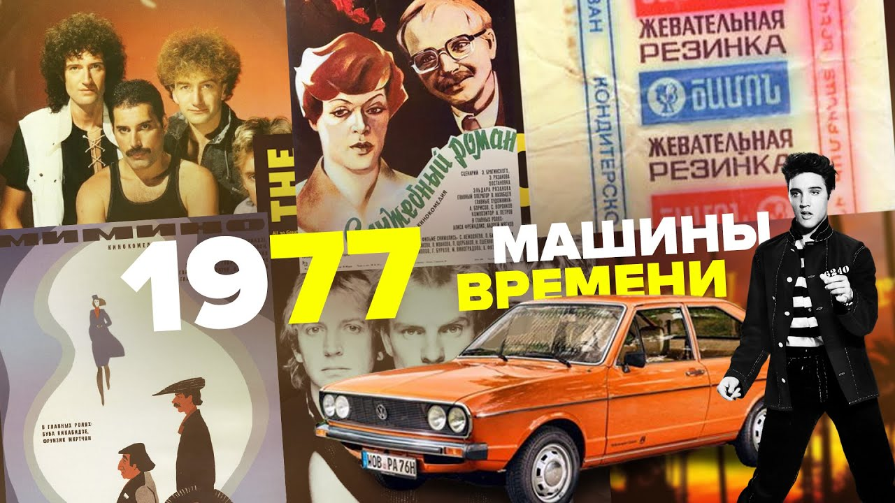 VW Passat GLS / Машины Времени / Выпуск # 2 / 1977 год / Стиллавин и Пикуленко