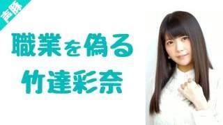 ご視聴ありがとうございます。 花澤香菜&竹達彩奈ラジオ傑作集!