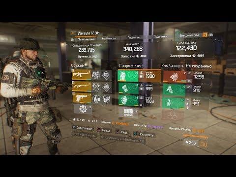 Tom Clancy's The Division 1.7   Lexington Academy   10 min   Hybrid Build