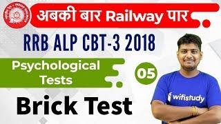 6:00 AM - RRB ALP CBT-3 2018   Psychological Tests by Ramveer Sir   Brick Test
