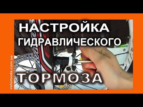 Как отрегулировать гидравлические тормоза на велосипеде