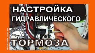 Настройки гидравлического дискового тормоза Shimano BR-M446 - видео от Веломоды(Регулировка дискового тормоза велосипеда - абсолютно несложный процесс, который может сделать практически..., 2015-06-06T21:54:18.000Z)