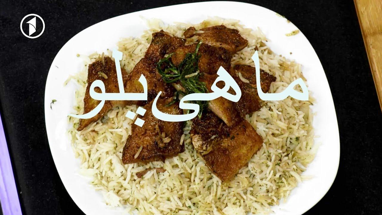 Ashpazi - Mahi Palaw - آشپزی - طرز تهیه ماهی پلو