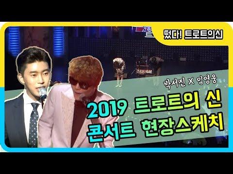 ◆떳다~!박서진X임영웅◆ 2019 트로트의 신 콘서트 IN포천  현장스케치!!