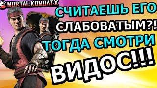 СУПЕР КРИТОВАЯ КОМАНДА С ЛЮ КАНОМ ДИКИЕ КРИТЫ ЛЮ КАНА Mortal Kombat X mobile ios
