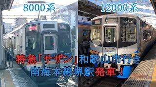 12000系・8000系特急「サザン」和歌山市行き 南海本線堺駅発車!