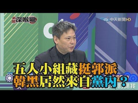 《新聞深喉嚨》精彩片段 「五人小組」藏挺郭派 「韓黑」居然來自黨內?