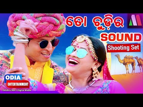 Janu To Chudi Ra Jou Sound | VALENTINES DAY SPECIAL SONG Making