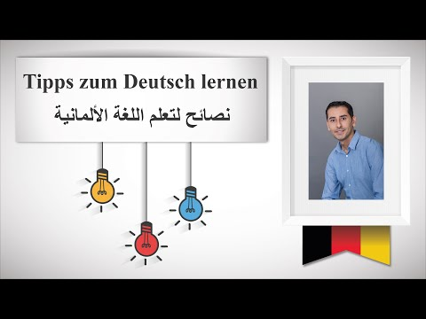 تعلم اللغة الألمانية -نصائح وإرشادات