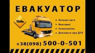 видео Ціни на послуги евакуатора 24