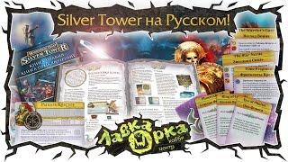 Обзор русского перевода настольной игры Warhammer Quest: Silver Tower (Вархаммер Серебряная Башня)