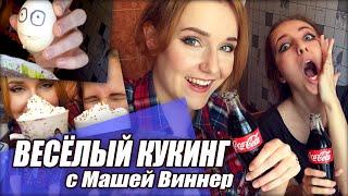 ВЕСЁЛЫЙ КУКИНГ! // С Машей Виннер
