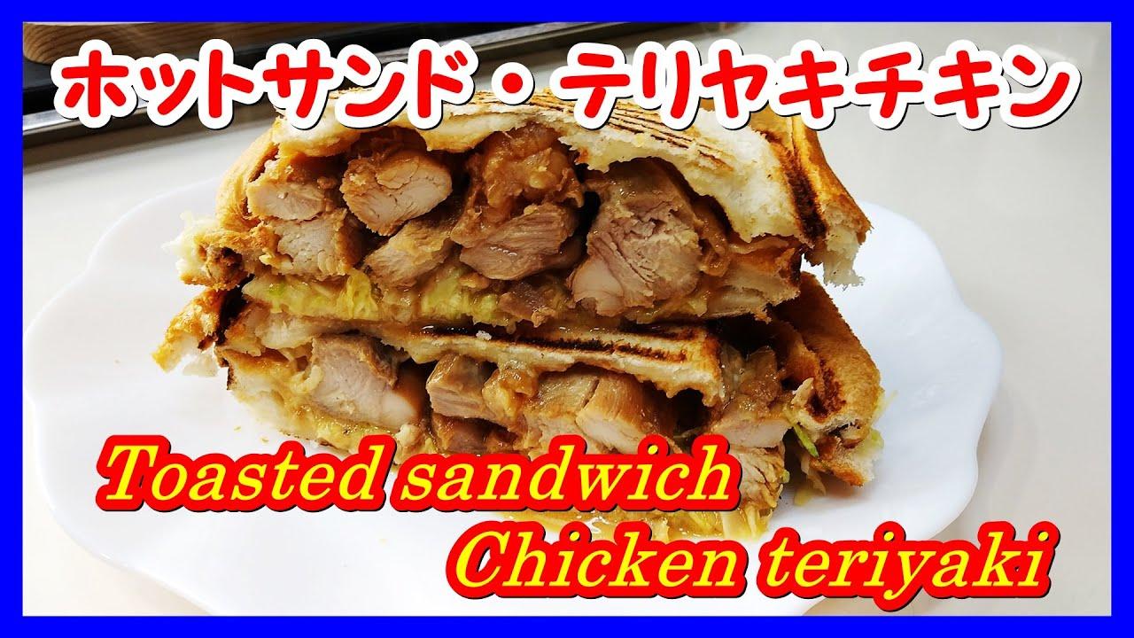 みんな大好きホットサンド・テリヤキチキン   Toasted sandwich Chicken teriyaki   So Yummy   Tasty Cooking idea Videos.