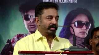 Actor Kamal Haasan Talk About His Next Project Thoonga Vanam on Valladhesam Audio Launch video 02-08-2015