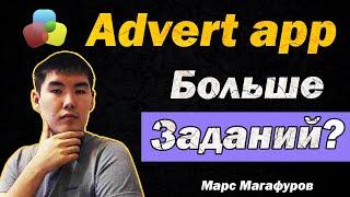 Приложения Advertapp. Как ловить и получать больше заданий. Заработок на мобильном телефоне.