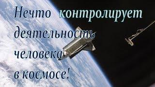 Нечто контролирует деятельность человека в космосе, Просто Наука