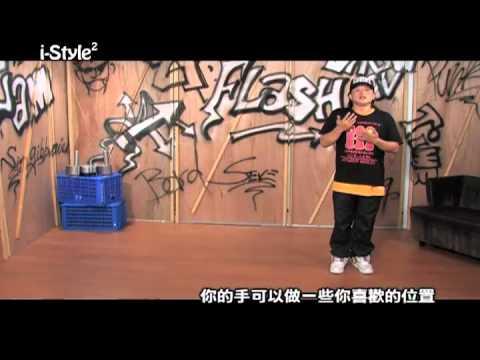 Hip Hop嘻哈 ─腳步律動(iStyle)2011-12-23 pt.2/3
