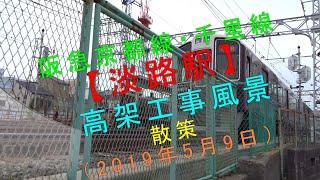 阪急京都線・千里線【淡路駅 高架工事風景散策(2019年5月8日)】