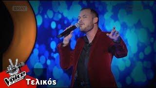 Γιώργος Ζιώρης - Σου σφυρίζω | Τελικός | The Voice of Greece