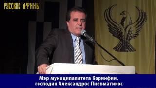 Конференция, посвященная перекрестному году Греция-Россия 2016 в Коринфе