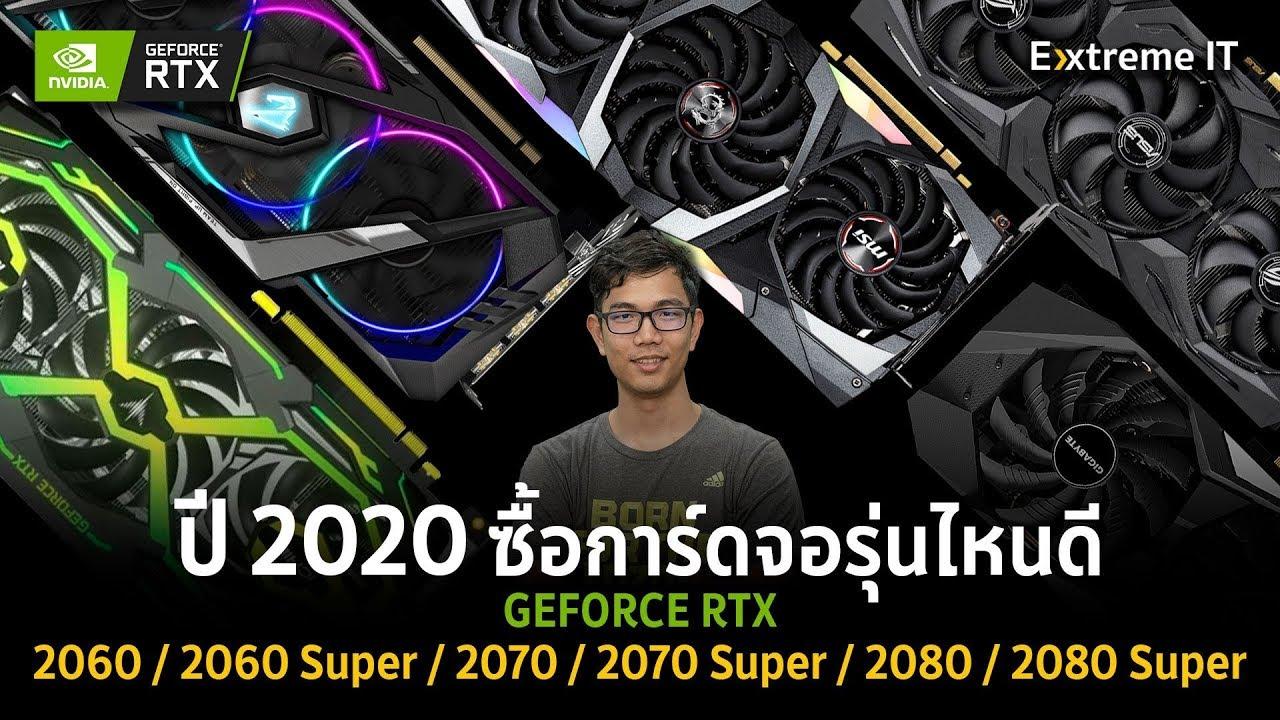 GEFORCE RTX ปี 2020 รุ่นไหนน่าซื้อ ???