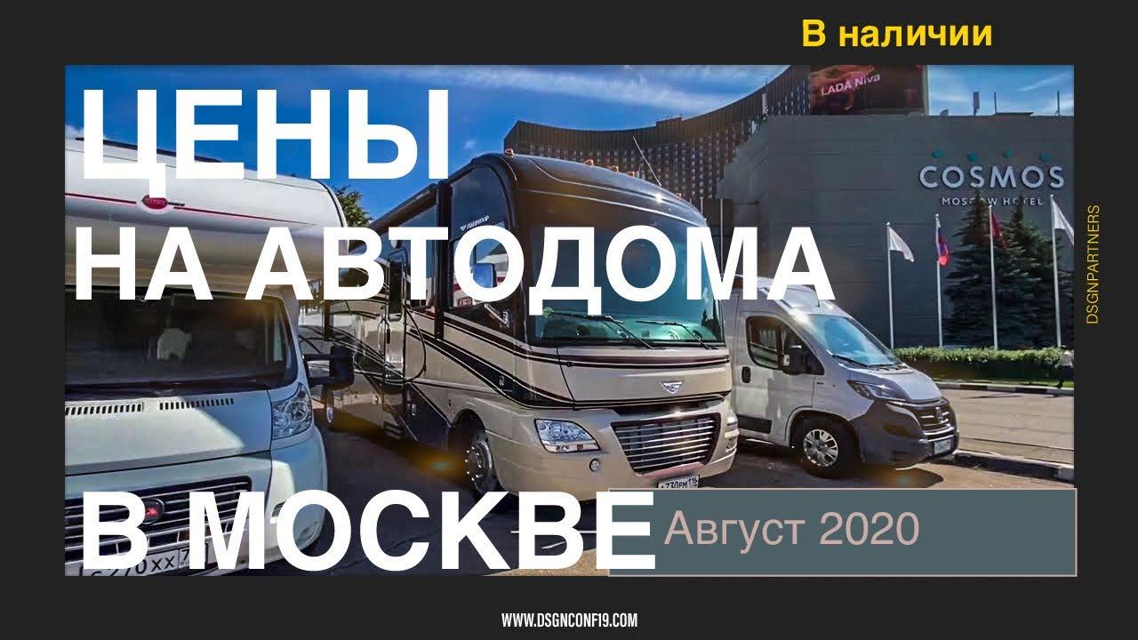 Цены на автодома в Москве