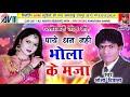 bhola diwana chhattisgarhi song paye dhan nhi bhola ke maja new hitcg lok geet hd video2017 avm stud