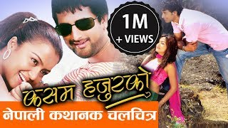"New Nepali Full Movie - "" Kasam Hajurko"" 