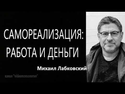 Самореализация работа и деньги Михаил Лабковский