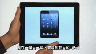 一支被禁的蘋果 iPad Mini 廣告