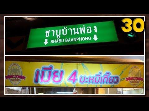 30 ป้าย และข้อความ แปลกๆ ฮาๆ จากทั่วไทย | OKyouLIKEs