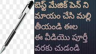 Beat no.1 magic trick with single pen|/do this magic and blow there mind  ఈ మేజిక్ ట్రిక్ మే కోసమే