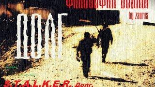 S.T.A.L.K.E.R. Долг. Философия войны. (#5 серия) Нейро-паралитический газ.