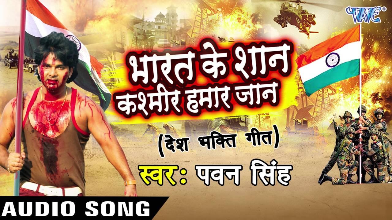 pawan singh bharat shan kashmir hamar jaan bhojpuri desh bhakti songs
