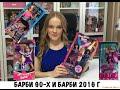 Сравниваем Barbie безграничные движения с Dance Moves Barbie (1994) и Northwestern Barbie (1996)
