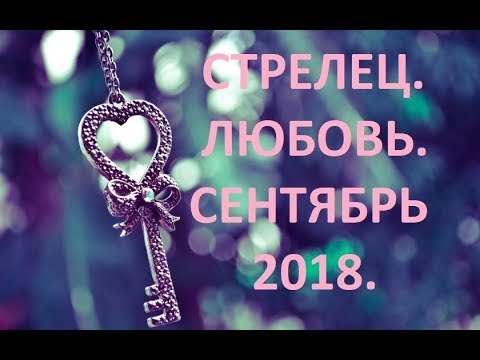 Стрелец. Любовь. Сентябрь 2018. 18+