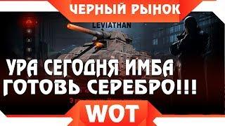 ЧЕРНЫЙ РЫНОК WOT - СЕГОДНЯ БУДЕТ ЖЕСТКАЯ ИМБА ГОТОВЬТЕ СЕРЕБРО! ПРЕМ ТАНКИ ЗА СЕРЕБРО world of tanks