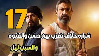 مسلسل الفتوة الحلقة 17 السابعة عشر وملخص كامل للاحداث المتوقعه مسلسلات رمضان 2020