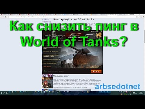 Как снизить пинг в World of Tanks?