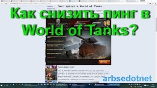 видео Как понизить пинг в игре World of Tanks