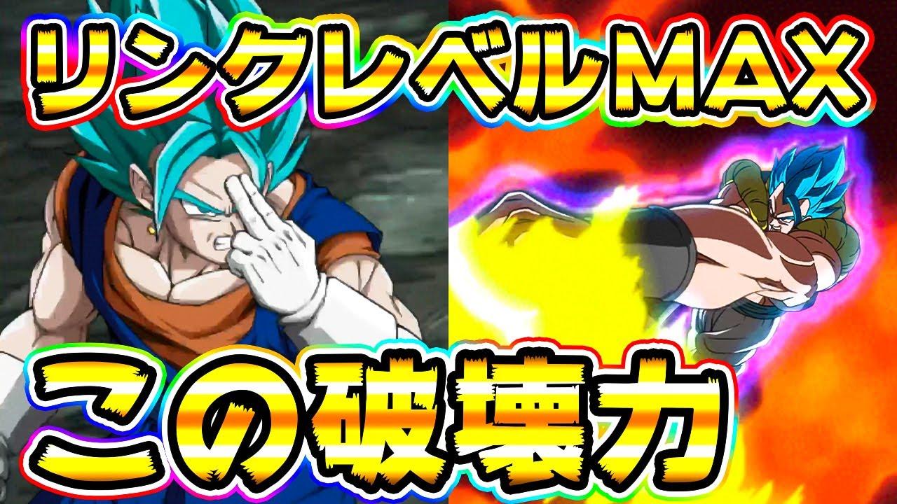 【ドッカンバトル】ベジットとゴジータのリンクレベルがMAXになってブウとブウも大奮闘【Dragon Ball Z Dokkan Battle】