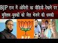 PrimeTime BJP राज में Asaduddin Owaisi का वीडियो देखने पर Muslim युवकों को जेल भेजने की धमकी