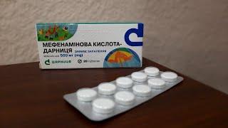 Мефенаминовая кислота копеечное средство для здоровья и от вирусов – купить в аптеке?