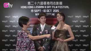 直擊 HKLGFF 2015:開幕電影《Yes or No 2.5》Tina x Hongyok