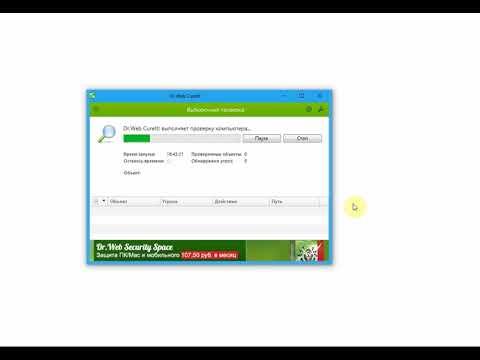 Как бесплатно проверить флешку или Sd карту на вирусы