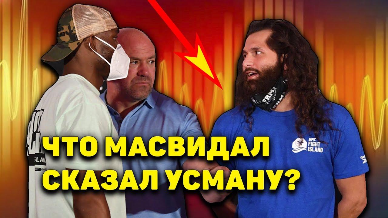 Макгрегор против Масвидала если Хорхе победит Усмана?/Что сказал Масвидал Усману на битве взглядов