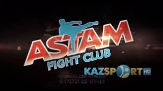 Steppe Fighters   Третьи профессиональные рейтинговые бои по кикбоксингу   14.07.2017